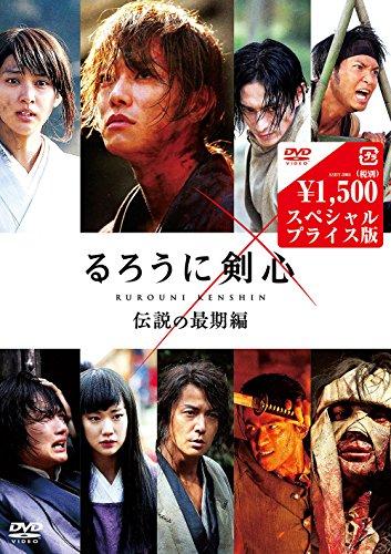 るろうに剣心 伝説の最期編 DVDスペシャルプライス版