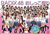 RADIX48  おしっこ祭り 【PSD-908】 【DVD】