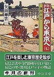 新版 江戸から東京へ〈7〉深川(下) (中公文庫)