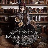 石川智晶の最新アルバム「私のココロはそう言ってない」10月発売