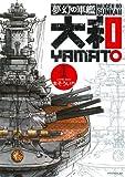 夢幻の軍艦 大和(1) (イブニングコミックス)