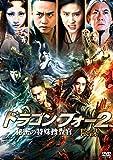 14-271「ドラゴン・フォー2 秘密の特殊捜査官/陰謀」(中国・香港)