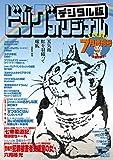 ビッグコミックオリジナル増刊 2016年7月増刊号 [雑誌]
