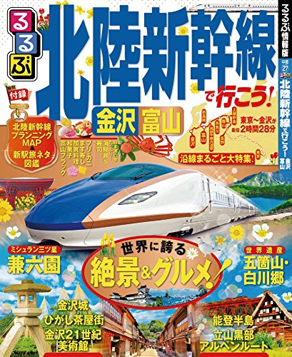 るるぶ北陸新幹線で行こう!金沢 富山 (るるぶ情報版(国内))