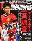 WORLD SOCCER DIGEST (ワールドサッカーダイジェスト) 2012年 11/1号 [雑誌]