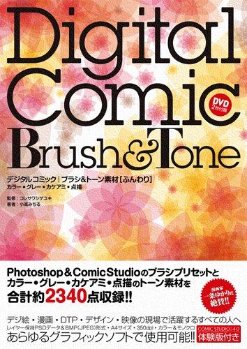 デジタルコミック ブラシ&トーン素材 ふんわり (DVD付)