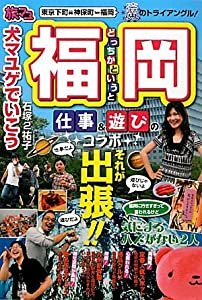 旅マユ (犬マユゲでいこう) (Vジャンプ・コミックス)