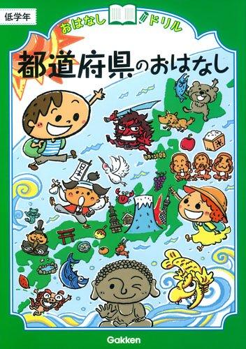都道府県のおはなし 低学年 (おはなしドリル)