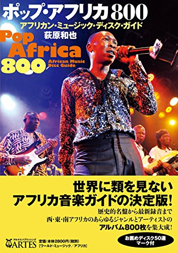 Guide / disc / music / pop and African 800 African