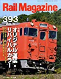 Rail Magazine (レイル・マガジン) 2016年6月号 Vol.393
