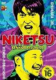 にけつッ!!16 [DVD]