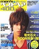 MEN'Sベストヘア400 2008年春号―男の髪型2008年春号 (2008) (別冊JUNON)
