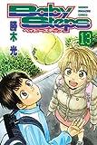 ベイビーステップ(13) (少年マガジンコミックス)