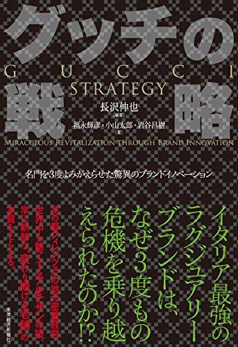 グッチの戦略: 名門を3度よみがえらせた驚異のブランドイノベーション
