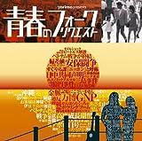 青春のフォーク・リクエスト~ソニー・ミュージックダイレクト編