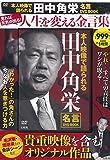 本人映像で語られる 田中角栄 名言DVD BOOK (宝島社DVD BOOKシリーズ)