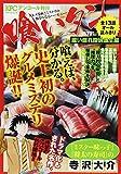 喰いタン 喰い倒れ探偵誕生編 アンコール刊行 (講談社プラチナコミックス)