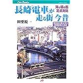 長崎「電車」が走る街 今昔―海と坂の街定点対比 (JTBキャンブックス)