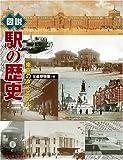 図説 駅の歴史―東京のターミナル (ふくろうの本)