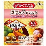 【数量限定】めぐりズム 蒸気でホットアイマスク 和風柑橘 14枚入