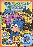 ドラゴンクエストモンスターズ―テリーのワンダーランド (Vジャンプブックス―ゲームシリーズ)
