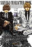 最遊記キャラクターブック 三蔵&悟空 (ZERO-SUMコミックス)