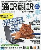 通訳翻訳ジャーナル 2015年1月号