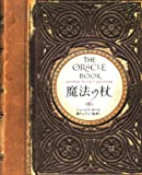 魔法の杖—THE ORACLE BOOK
