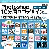 Photoshop10分間ロゴデザイン―すべて10分で完成! (MdN books)