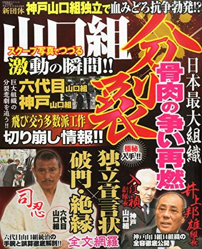 山口組分裂 2015年 11 月号 [雑誌]: 別冊家庭サスペンス 増刊