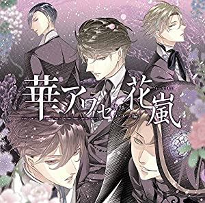 華アワセ-唐紅/うつつ編-ヴォーカルCD 花嵐