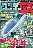 月刊 サンデーGX ( ジェネックス ) 2010年 02月号 [雑誌]