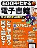 500円でわかる 電子書籍: タブレットで楽しむ (Gakken Computer Mook)