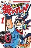 ぶっとびスピナーキメル!! 第1巻 (てんとう虫コロコロコミックス)