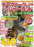 テーマパーク&レジャーランドスーパーカタログ 2007 (2007) (ぴあMOOK)