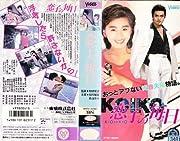 恋子の毎日 [VHS]