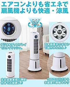 リモコン付 タワー型スリム冷風扇 「ウォータークールファン」 EF-1505WH