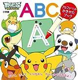 ポケットモンスターベストウィッシュ アルファベットかきかたブック ABC (ポケットモンスターベストウイッシュ)