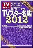 「TVスター名鑑2012」 (TOKYO NEWS MOOK 255号)