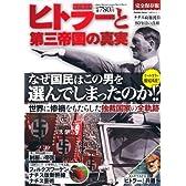 ヒトラーと第三帝国の真実―なぜ国民はこの男を選んでしまったのか!? (Gakken Mook CARTAシリーズ)