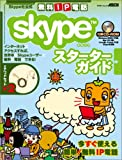 skypeスターターガイド—skype社公式 無料IP電話