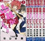 小林が可愛すぎてツライっ!! コミック 1-7巻セット (少コミフラワーコミックス)