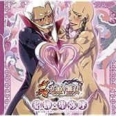 「真・恋姫†無双」 キャラクターソングCD Vol.5 貂蝉×卑弥呼 (CV.夕凪咲巳、巌蝉秋)