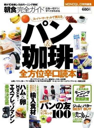 朝食完全ガイド (100%ムックシリーズ)