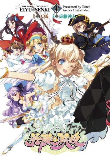 英雄*戦姫 (電撃ジャパンコミックス)