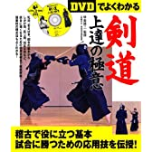 DVDでよくわかる剣道上達の極意 (LEVEL UP BOOK with DVD)