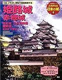 よみがえる日本の城 (4) (歴史群像シリーズ)