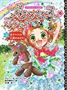 プリンセス☆マジック ルビー(4) 赤ずきんは正義のみかた!
