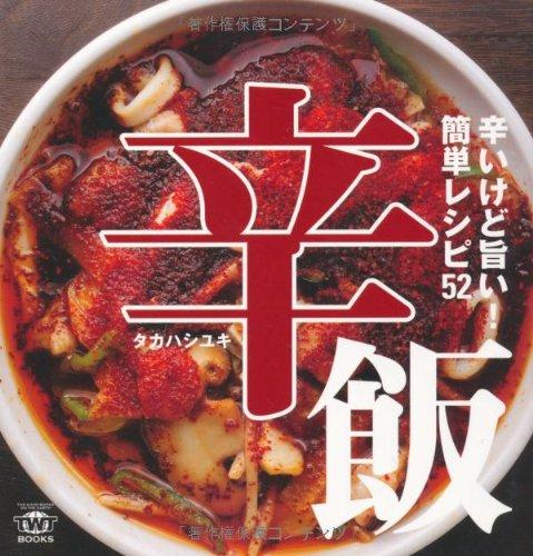 辛飯~辛いけど旨い!簡単レシピ52 (TWJ books)