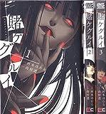 賭ケグルイ コミック 1-3巻セット (ガンガンコミックスJOKER)